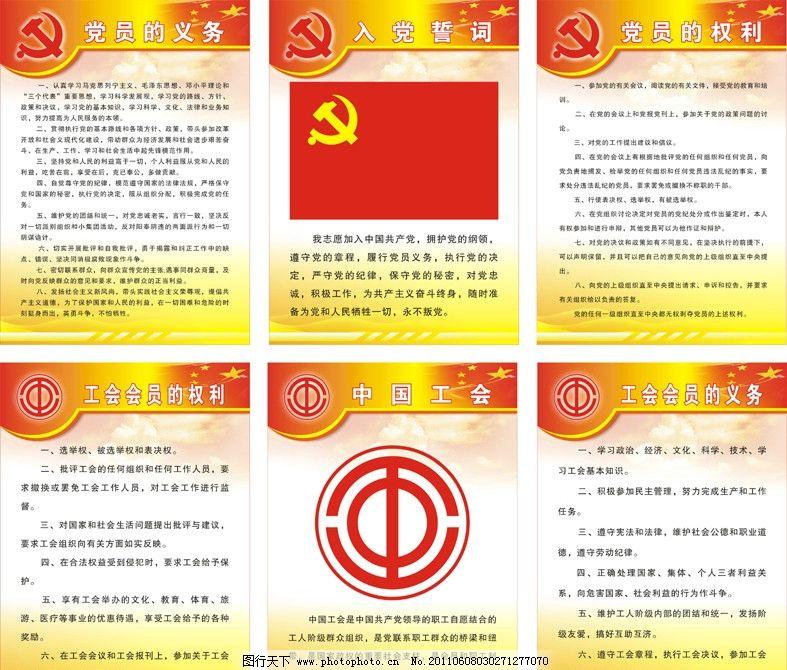 工会入党制度 党徽 工会会徽 入党誓词 入工会誓词 展板模板 广告设计