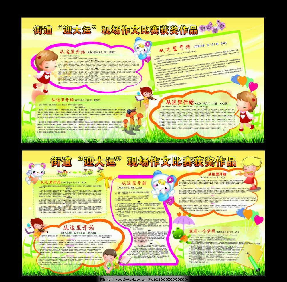 作文比赛 板报小学作文比赛 展板模板 广告设计 矢量 cdr