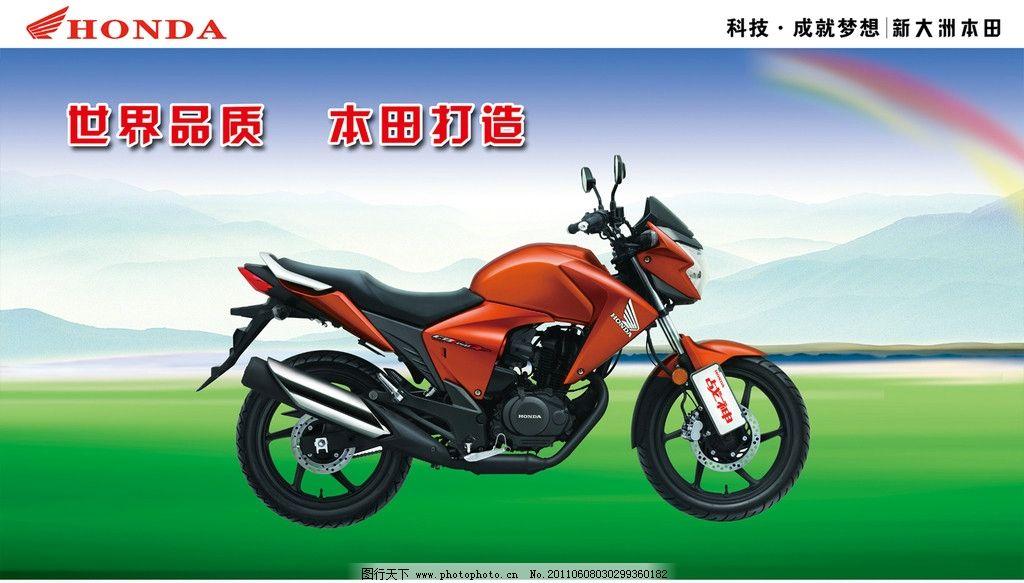 新大洲本田 本田摩托车 摩托车展板 摩托车海报 本田战神 本田标志