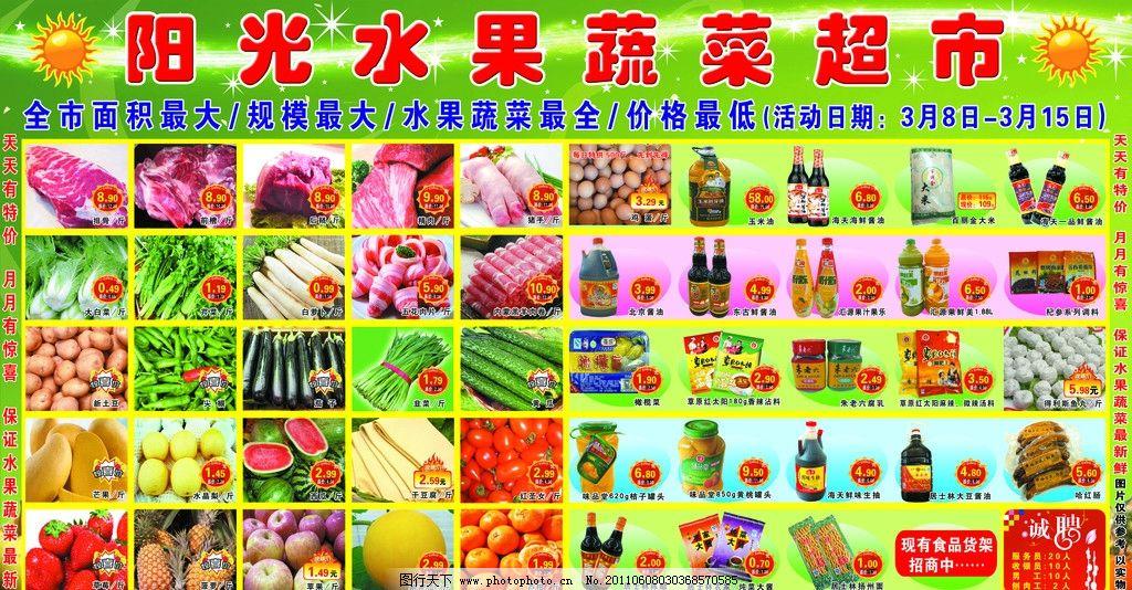 阳光水果 阳光水果报纸 水果 蔬菜 创意 设计 dm宣传单 广告设计模板