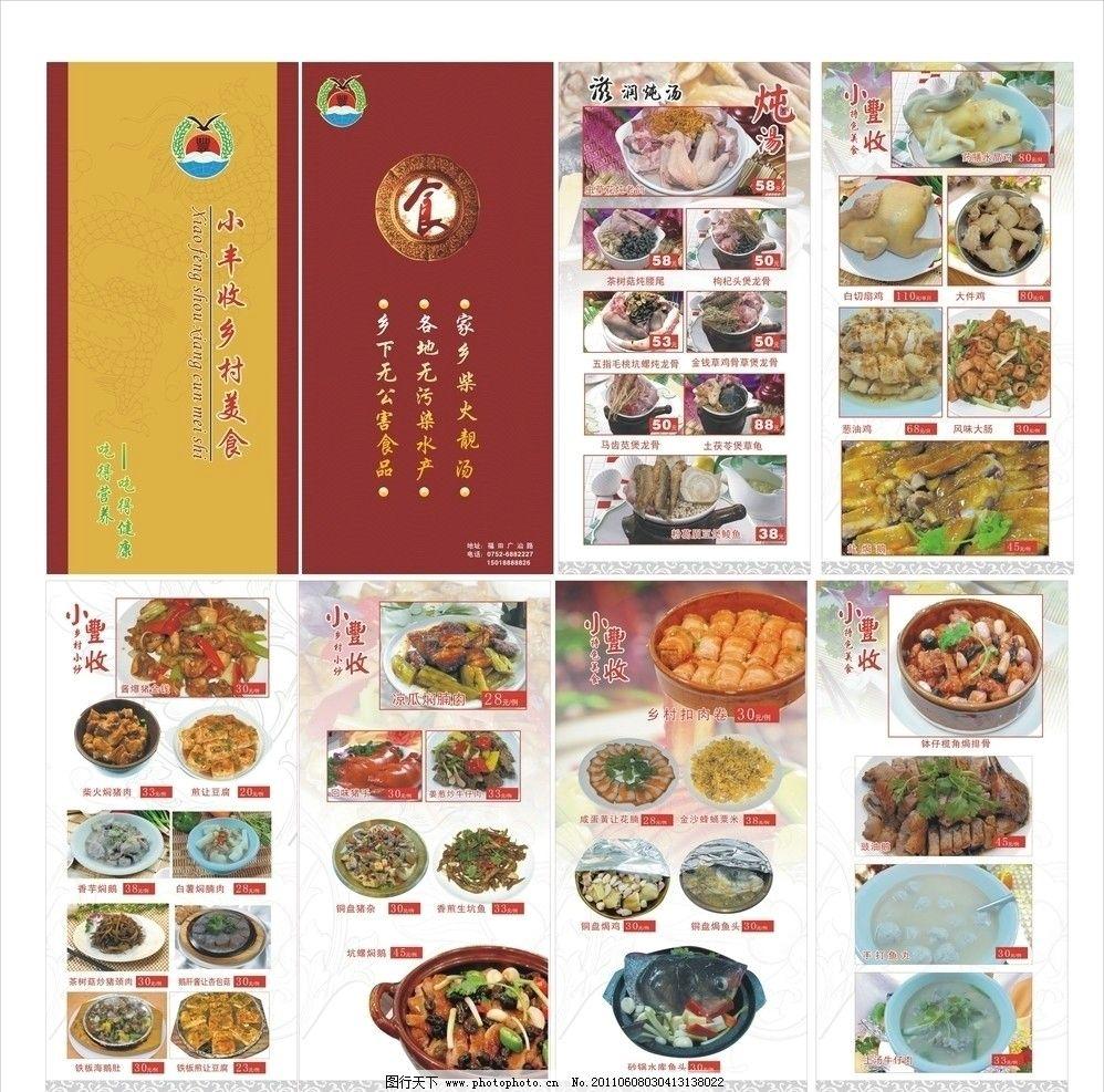 中餐厅菜谱图片_菜单菜谱_广告设计_图行天下图库