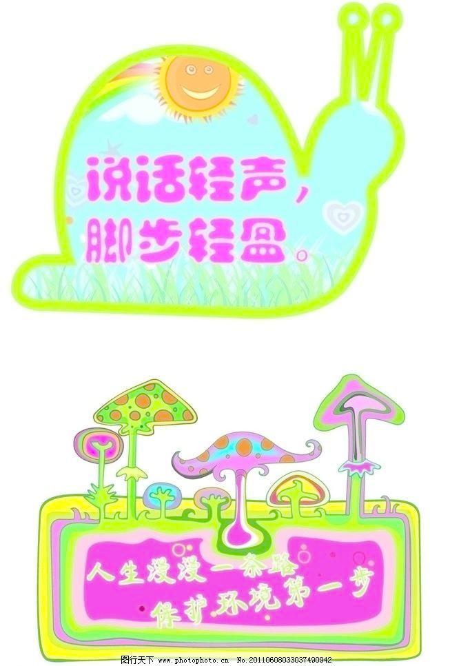 学校文明标语 儿童 广告设计 可爱 老虎 蘑菇 其他设计 水滴