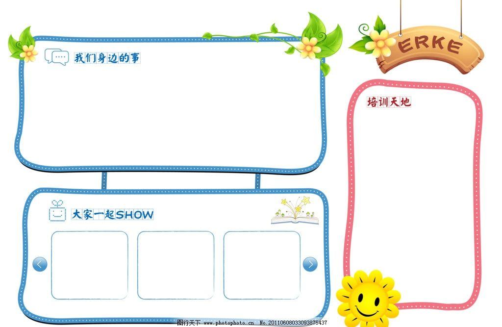 员工天地 乐园 文化墙 公告栏 告示 企业文化 通告栏 通知 源文件