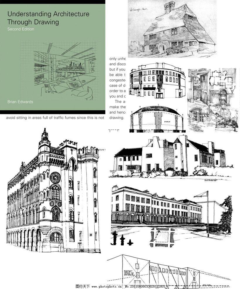 建筑 建筑速写 建筑绘画 建筑透视 建筑快速表现 建筑空间表现 绘画