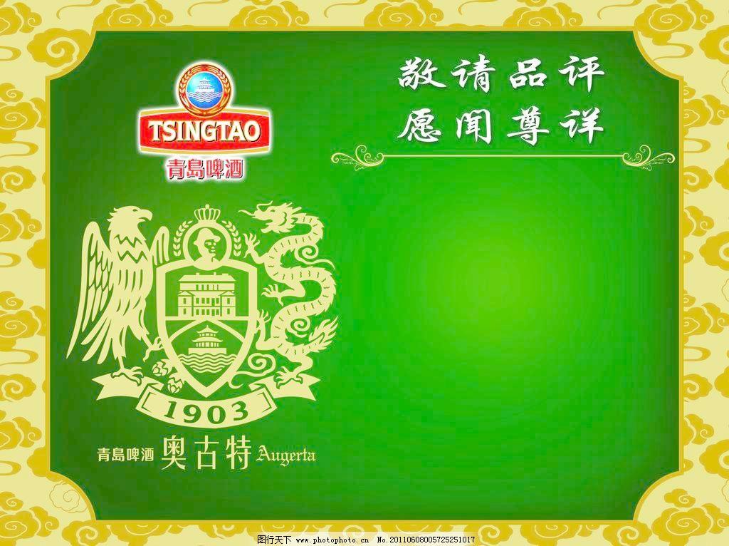 青岛啤酒标志 奥古特标志图片