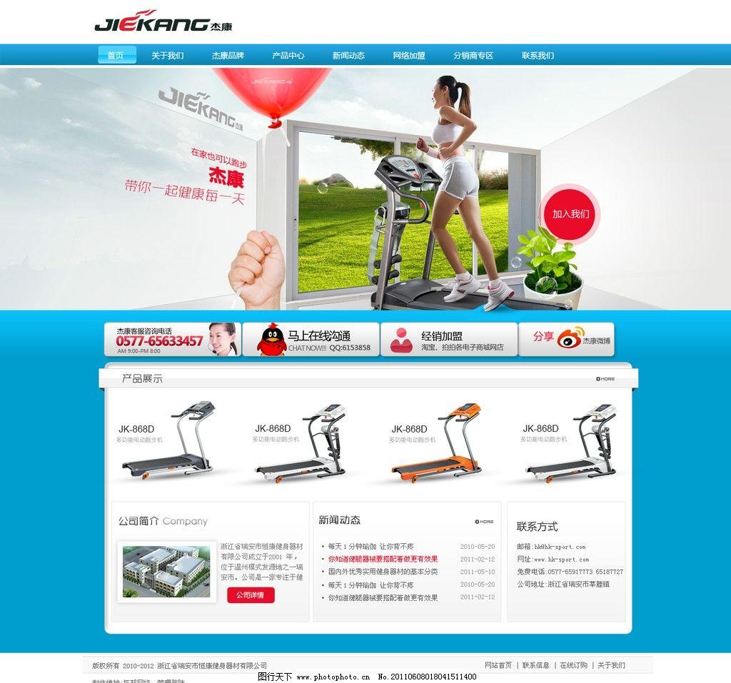 健康跑步机网站设计图片