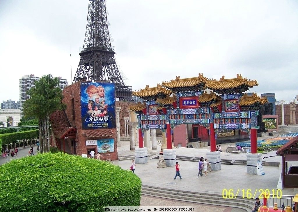 深圳 世界之窗 埃菲尔铁塔