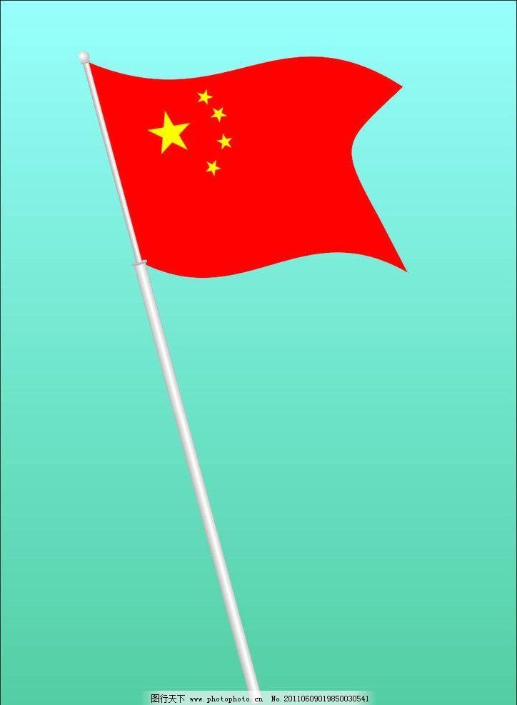 五星红旗 红旗飘飘 公共标识标志 标识标志图标 矢量 cdr
