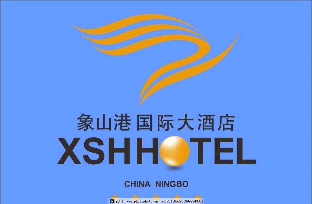 象山港国际大酒店logo图片