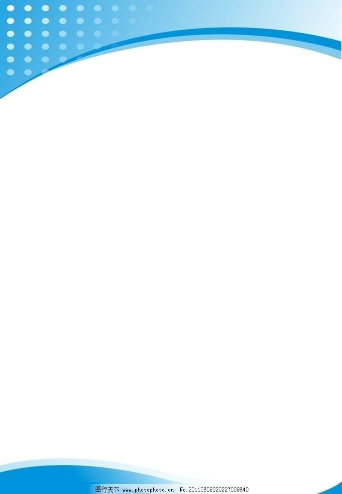 简单 展板 背景 大方 蓝色 展板背景 底纹背景 底纹边框 矢量 cdr