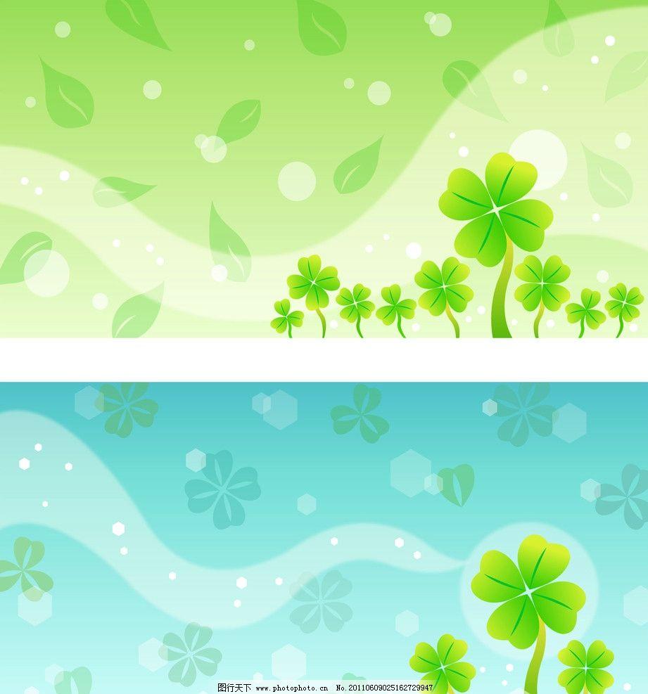 四叶草 树叶 叶子 自然 植物 矢量素材 背景素材 广告素材