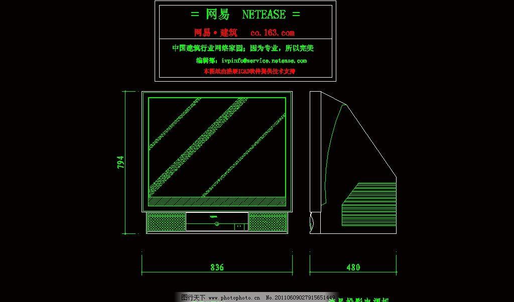 液晶投影电视图片
