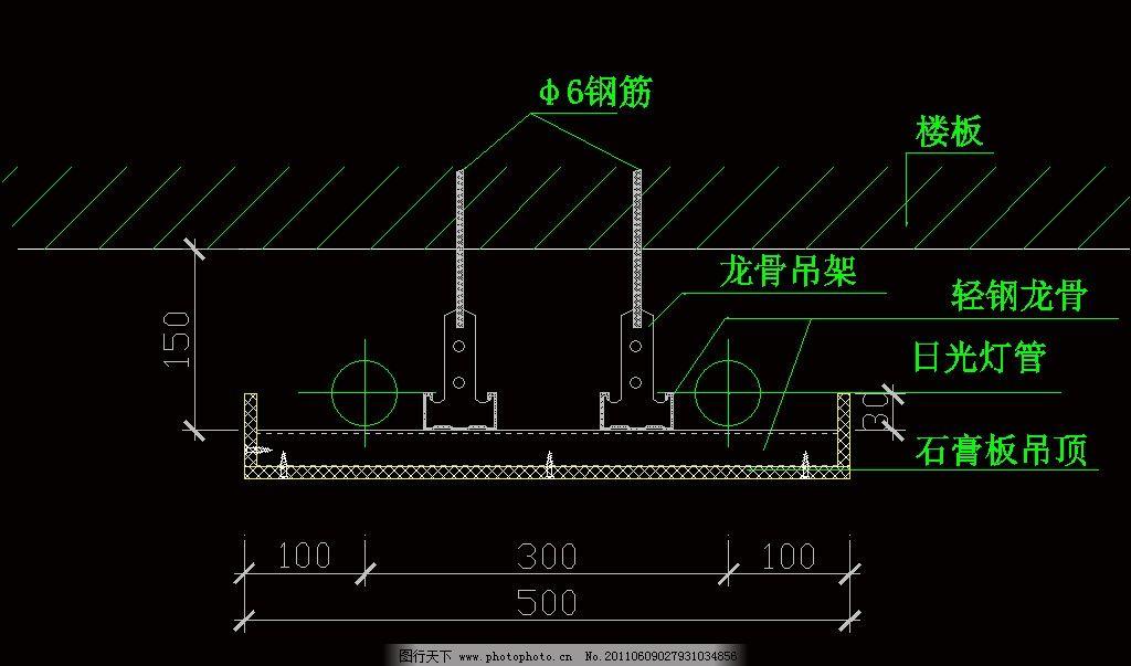 轻钢龙骨吊顶节点 图纸 平面图 装修 装饰 施工图 立面图 剖面图
