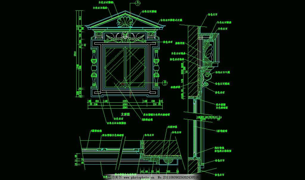 cad 图纸 平面图 素材 装修 装饰 施工图 立面图 剖面图 西式 欧式