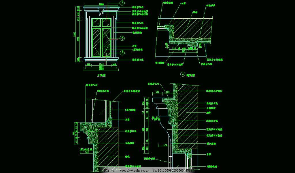 装修 装饰 施工图 立面图 剖面图 西式 欧式 窗台 窗户 窗子 建筑设计
