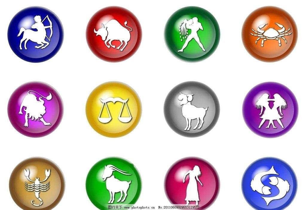 广告设计 设计案例  12星座矢量素材 12星座 十二星座 星座 图标 白羊