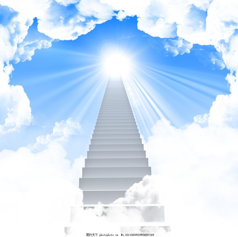 楼梯 天堂 阳光 光线 光芒 蓝天 白云 太阳