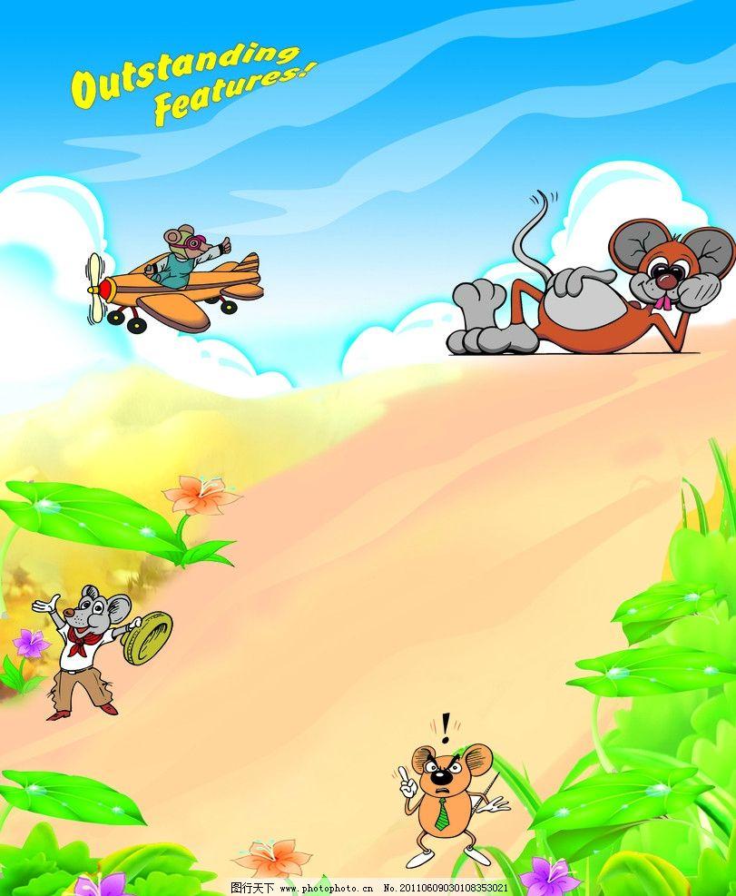 卡通画 老鼠一家 蓝天 白云 飞机 绿叶 红花 山路 移门 移门图案图片