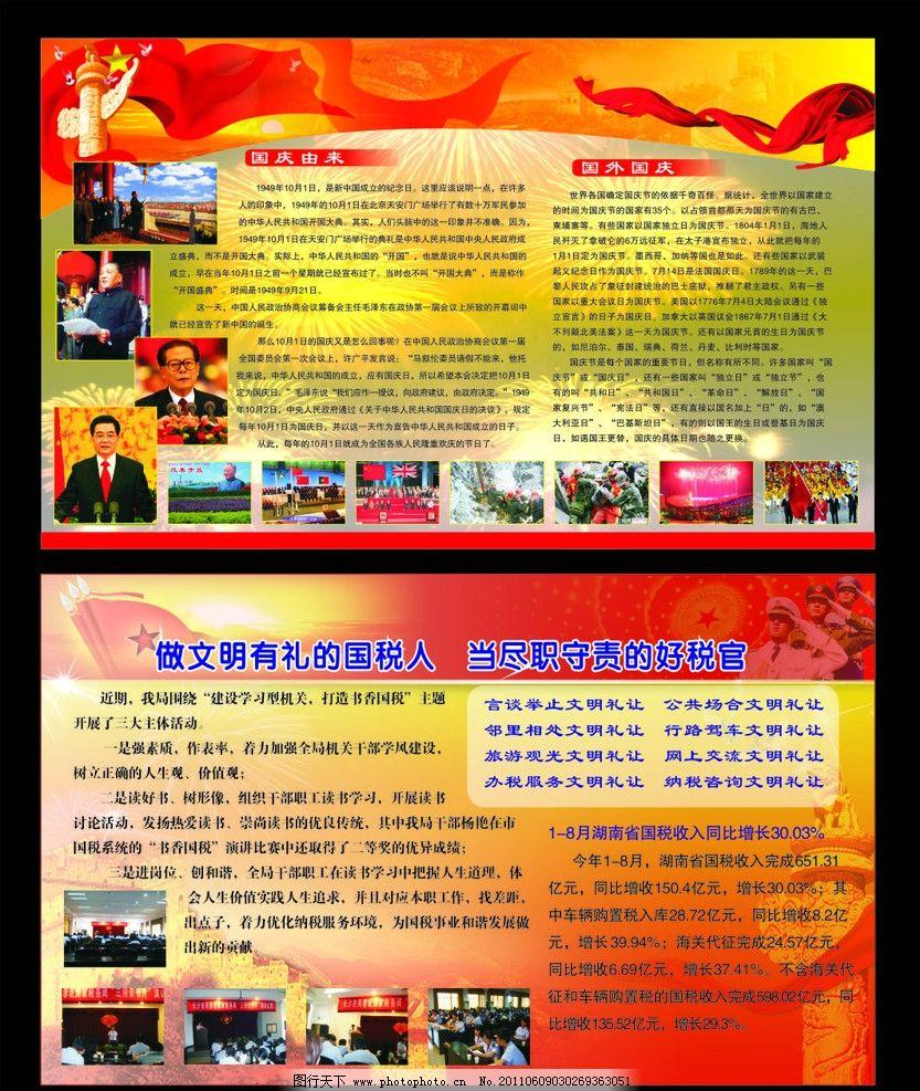 国庆展板 红色展板背景 国庆由来 国外国庆 做文明有礼的国税人 展板