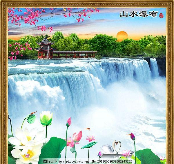 山水画 山水风景 山水瀑布 风景画 山水风景画 四方形 相框 高山