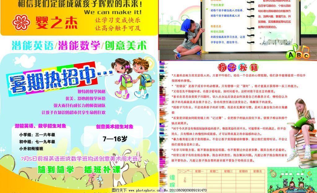 招生宣传页 创意美术 广告设计模板 课程表 暑期 小学生 源文件
