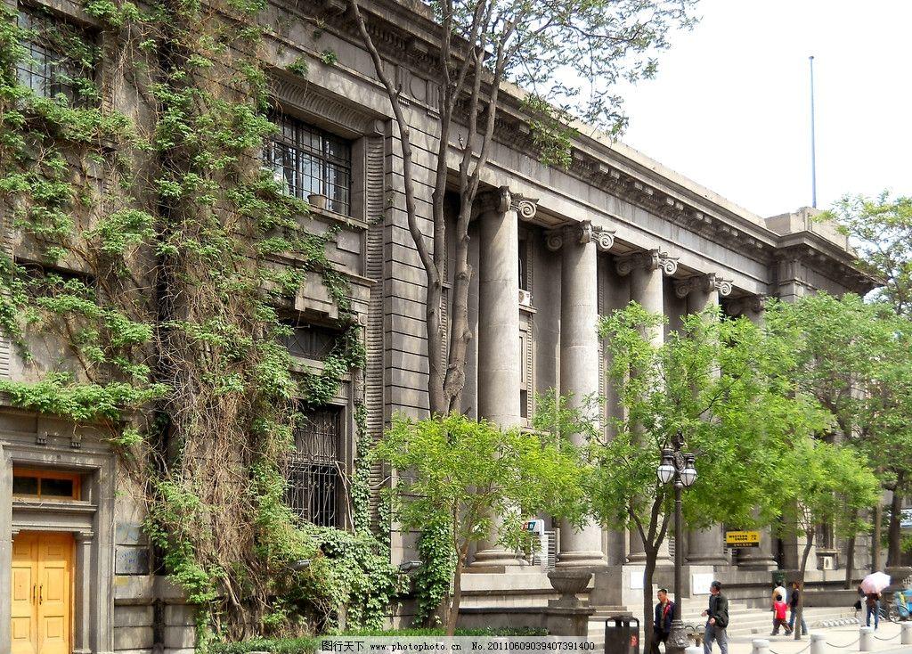 金融街邮政大楼 历史建筑 风貌建筑 欧式建筑 欧式风格 西洋建筑 建筑