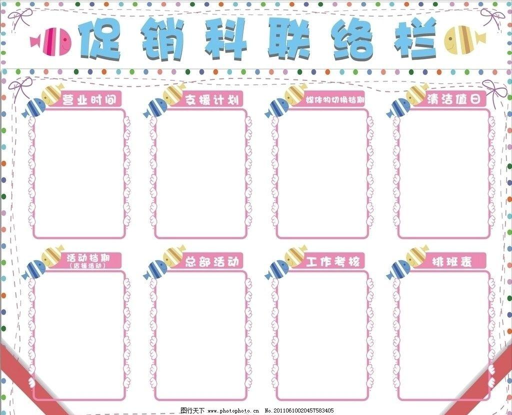 联络栏 工作进度 边框 计划 工作表 花纹 鱼 卡通 可爱 粉 粉红 表格