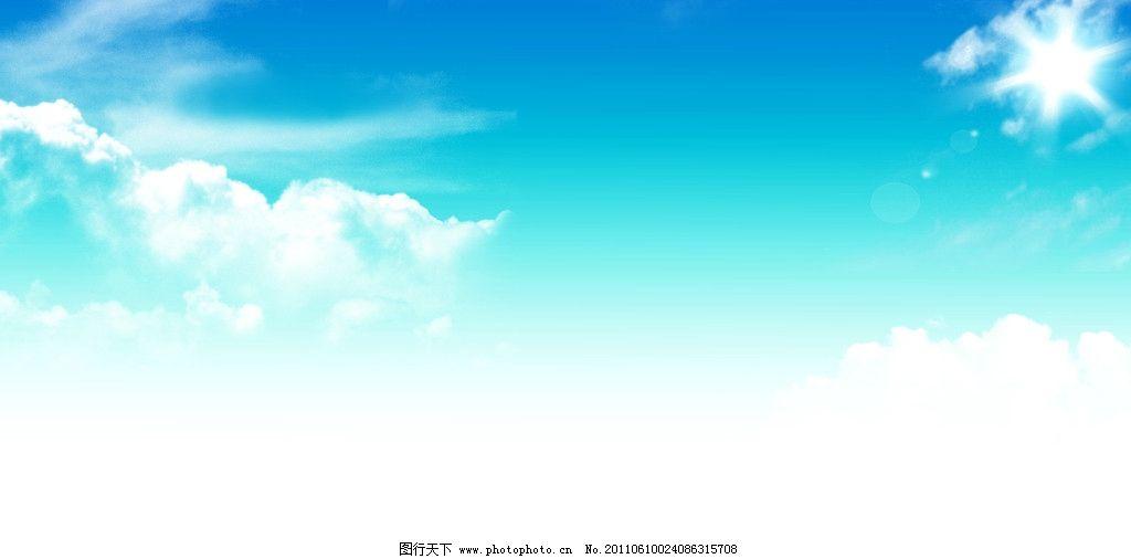 蓝色天空白云 蓝天 白云 太阳 阳光 蓝天白云 自然风光 自然景观 设计
