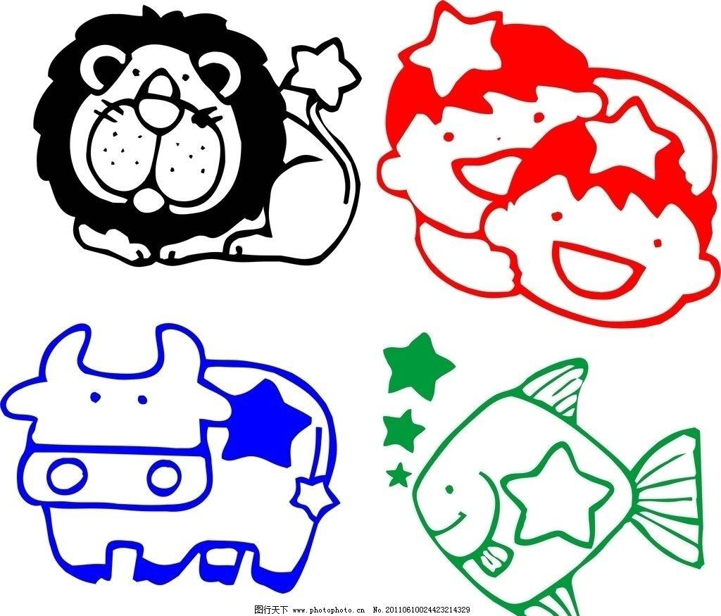动物卡通矢量图 卡通 动物 儿童 牛 狮子 鱼 矢量图 野生动物 生物