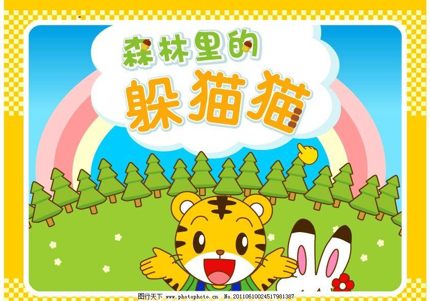 巧虎躲猫猫 动物 可爱 矢量动物 小花 饼干 大树 森林 彩虹