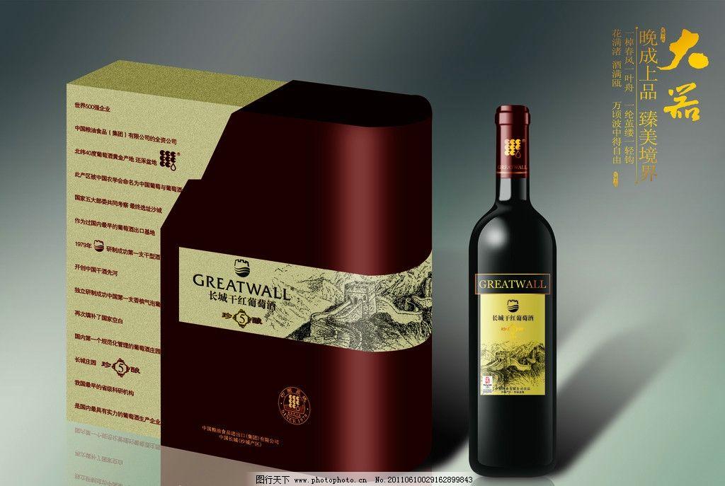 长城葡萄酒礼盒设计(效果图)图片