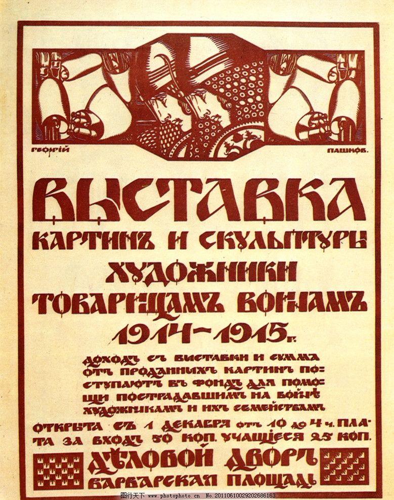 俄式海报 国外海报 经典 素材 标志 俄式广告(一) 招贴设计 广告设计