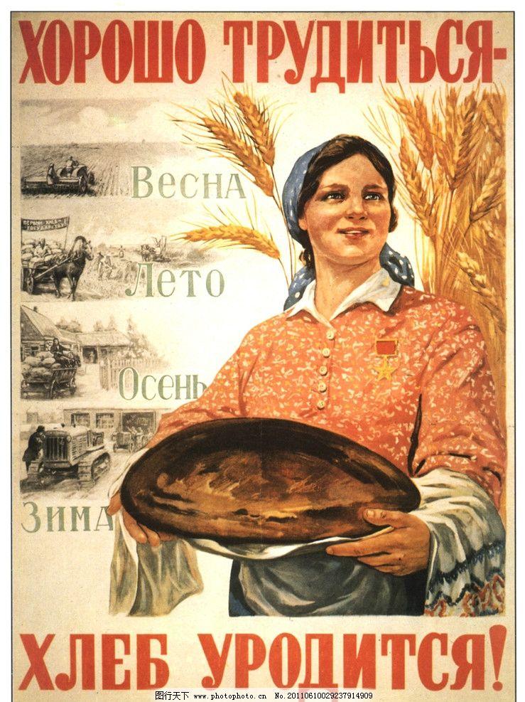 俄式海报 国外海报 经典素材 女人 劳动 生产 麦穗 面包 俄式广告(一)