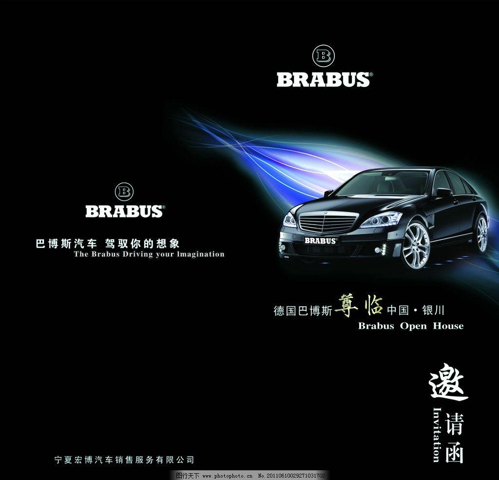 请柬 请帖 单页 宣传单页 汽车宣传 汽车广告 请帖设计 广告设计模板图片