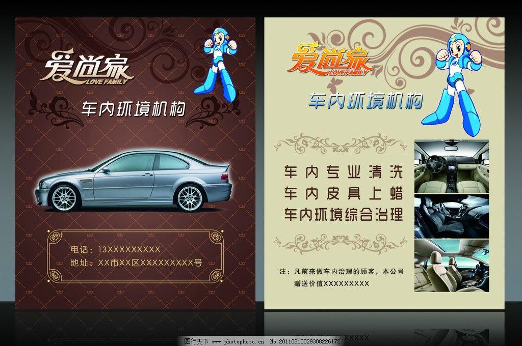 爱尚家汽车美容对折 汽车装饰 汽车保养 折页 高贵 宝马 画册设计