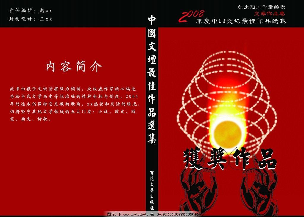 获奖作品书面设计 火焰 手 内容介绍 书籍封面 广告设计模板 源文件