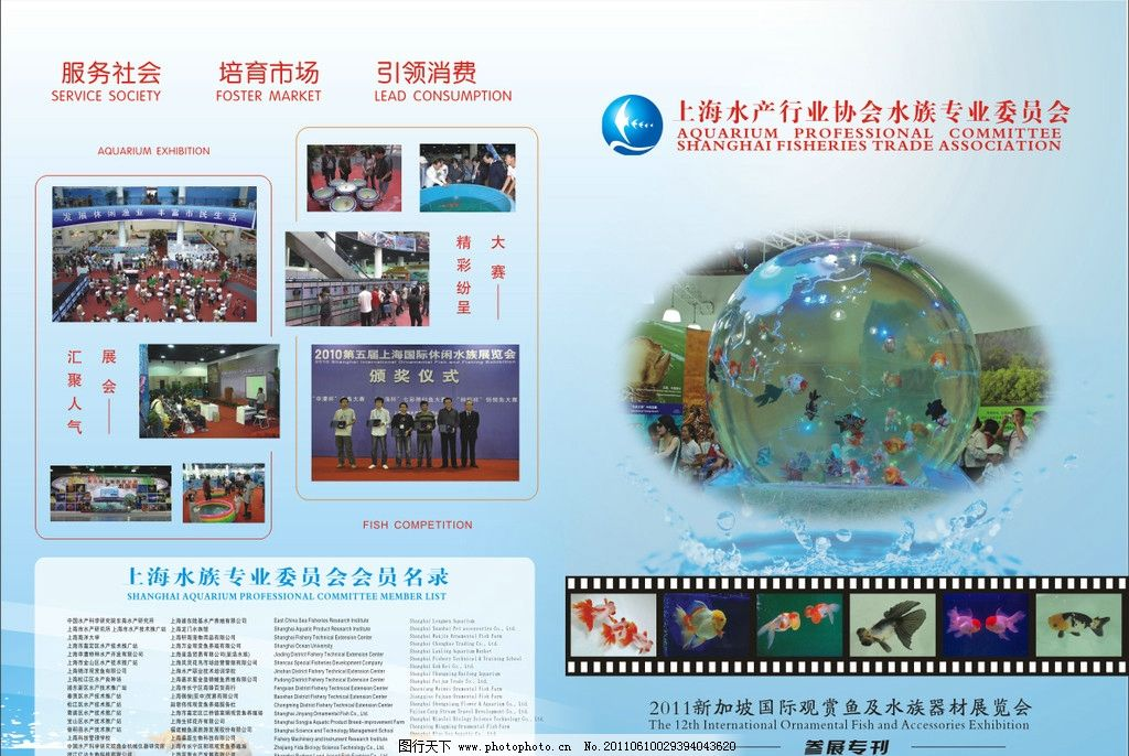 展会宣传册页设计