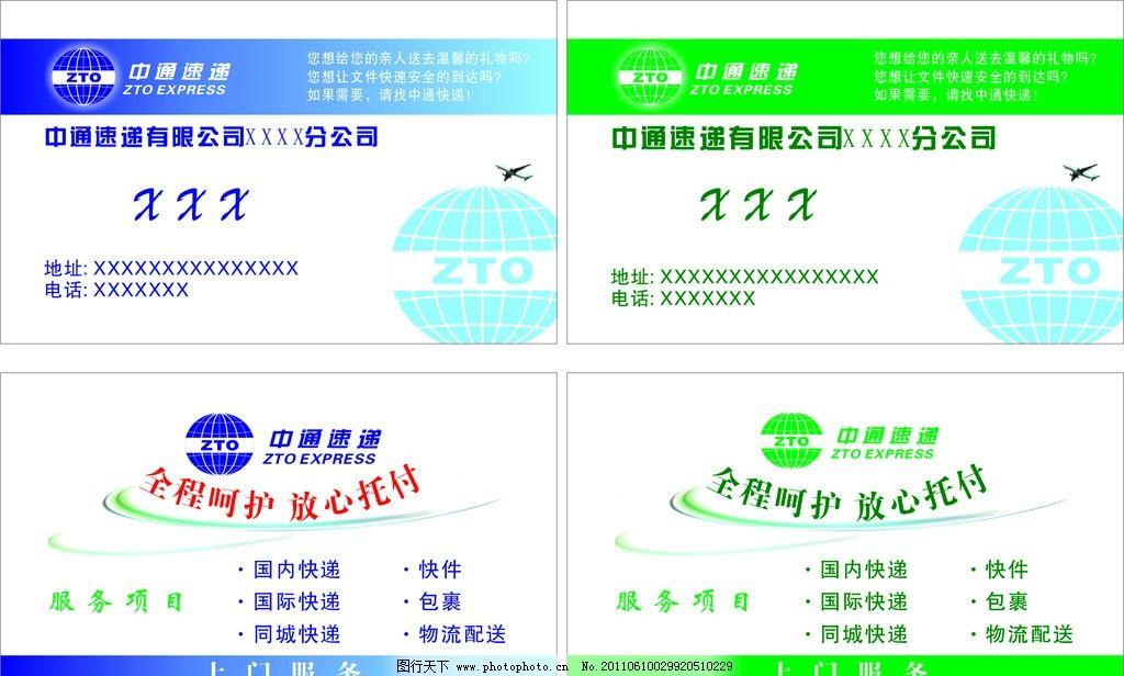名片模板 蓝色底 绿色底 中通速递logo 飞机 文字 绿色光环 名片卡片