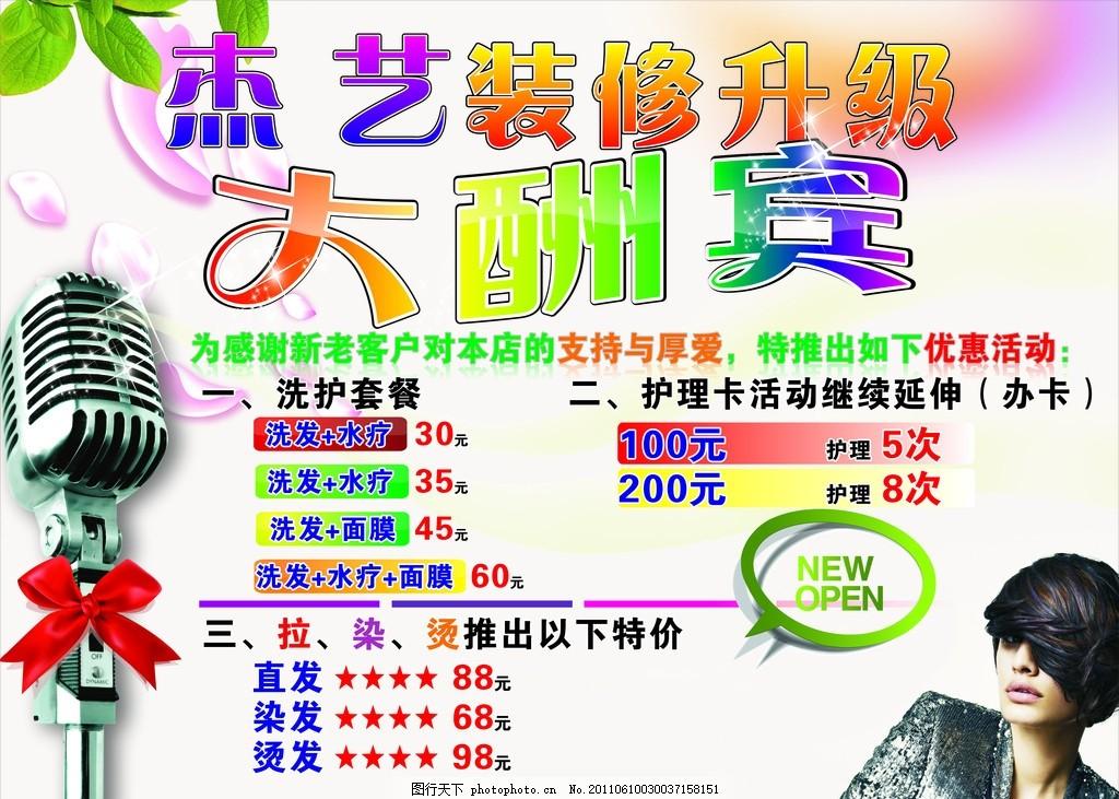 美容美发 装修升级大酬宾 绿叶花瓣 发型美女 矢量图 cdr 海报设计