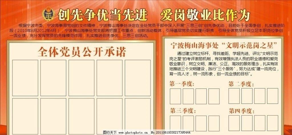 创先争优展板 标志 丝带 光芒 金边 展板模板 广告设计 矢量 cdr
