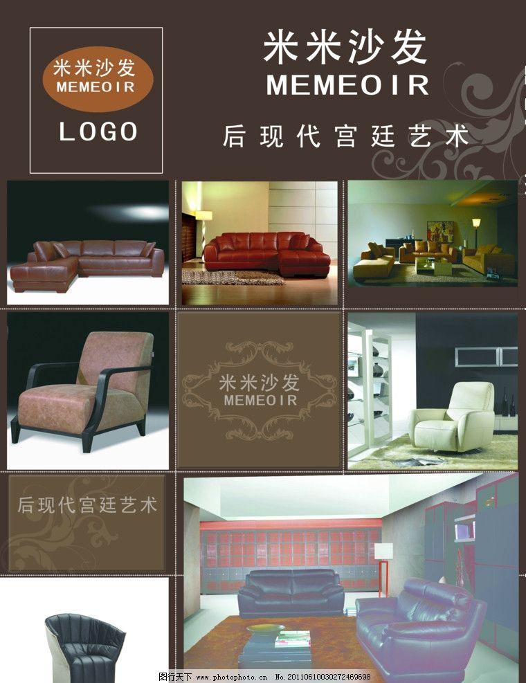 家具公司dm宣传单psd设计模板图片