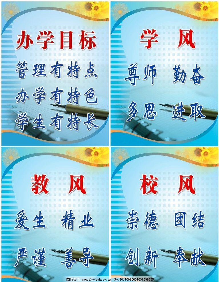 校风展板 学校 办学目标 校风 教风 学风 蓝色展板 其他模版 广告设计