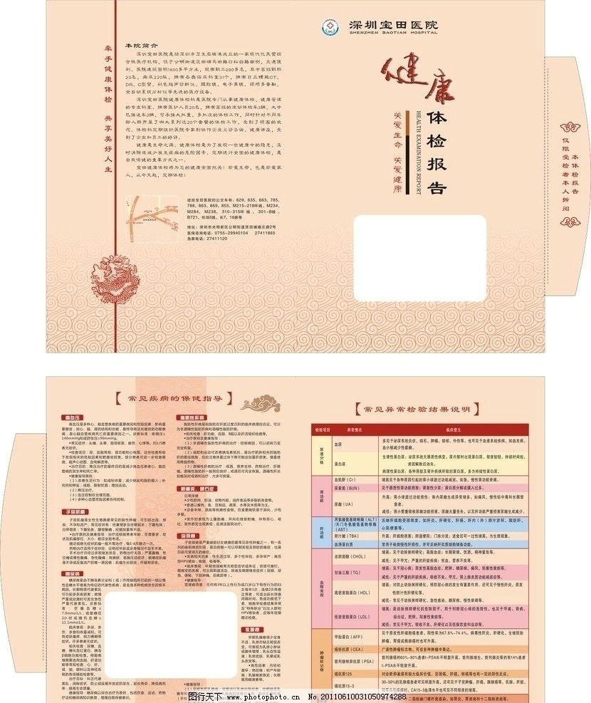 体检报告封面设计图片