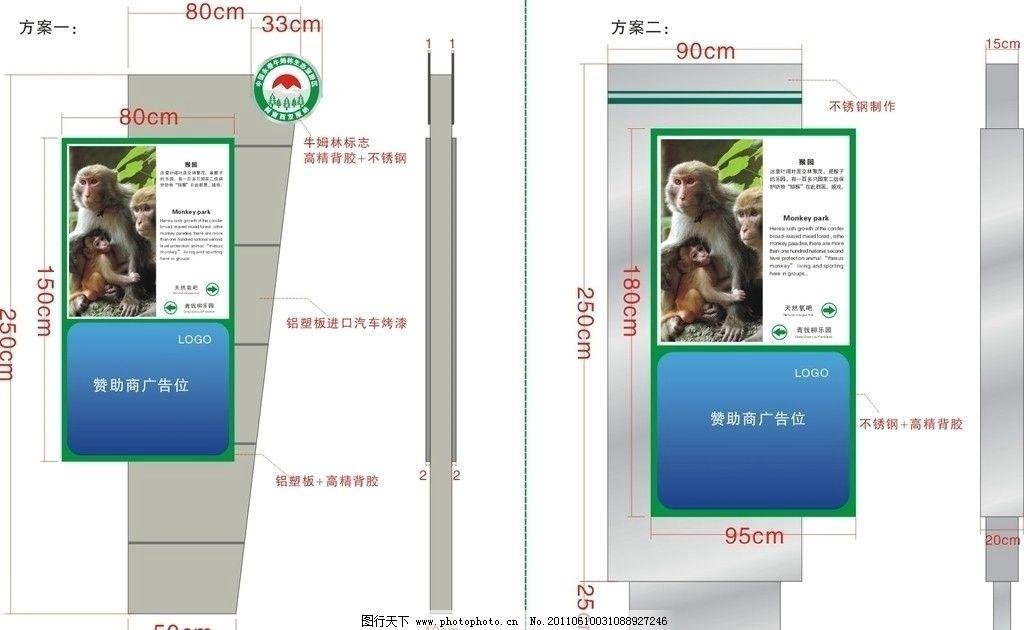 景区落地指示牌图片_其他_广告设计_图行天下图库