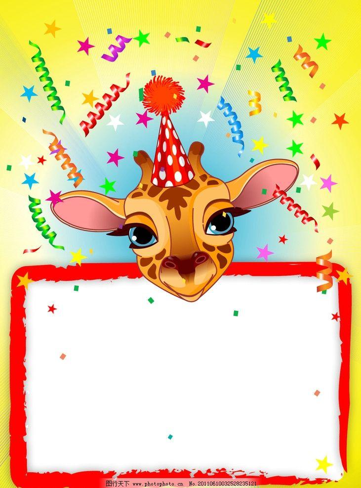 卡通画板 长颈鹿 卡通相册 儿童摄影 可爱 边框 相册 画框 相框 框架