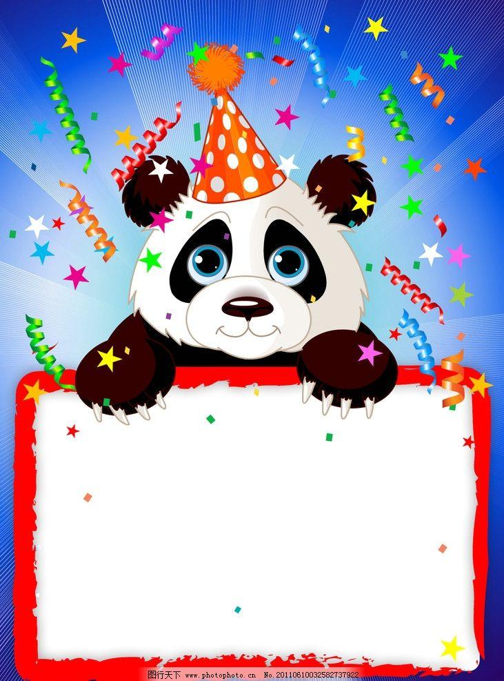 儿童相册 卡通 卡通展板 画板 熊猫 卡通看板 卡通相册 儿童摄影 可爱