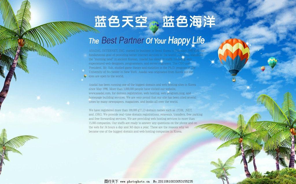 海洋天空 热气球 彩虹 天空色 椰子树 海滩 沙滩 海洋海报 源文件