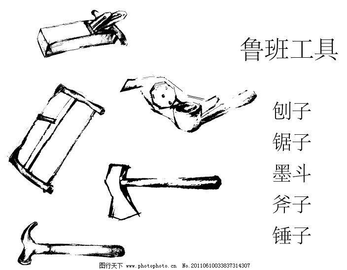 手绘鲁班工具图片