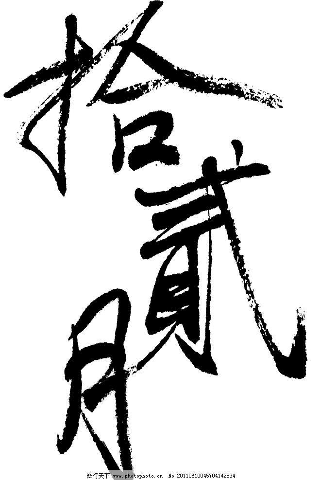 拾贰月 签字 毛体 毛笔字 手写体 其他字体 字体下载 源文件