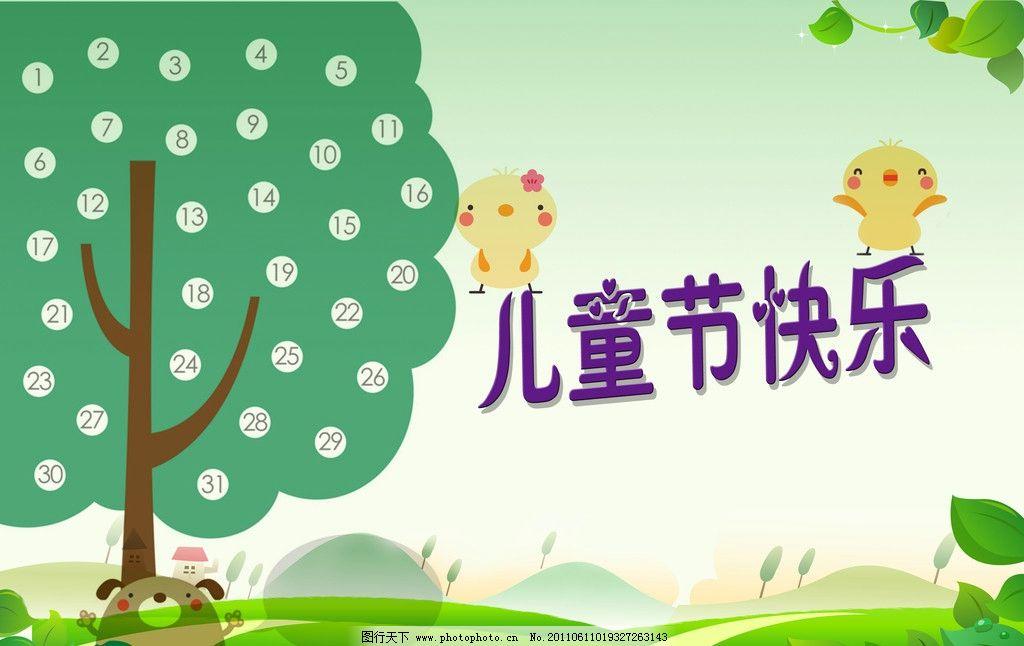 儿童节背景 六一 儿童节 绿色 树 花草 卡通 可爱 渐变 六一儿童节